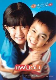ดูหนังออนไลน์ Fan Chan แฟนฉัน
