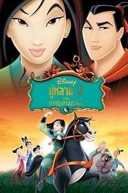 Mulan II 2004 มู่หลาน ภาค 2