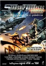 Starship Troopers Invasion สงครามหมื่นขา ล่าล้างจักรวาล 4 บุกยึดจักรวาล