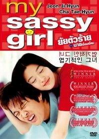 My Sassy Girl ยัยตัวร้ายกับนายเจี๋ยมเจี้ยม