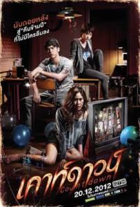 Countdown (2012) เคาท์ดาวน์