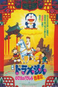 Doraemon The Movie 1988 ตอน ท่องแดนเทพนิยายไซอิ๋ว