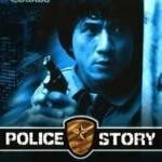 Police Story 1 (1985) วิ่งสู้ฟัด ภาค 1
