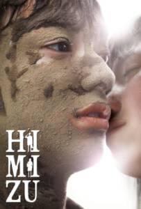 Himizu 2011 รักรากเลือด