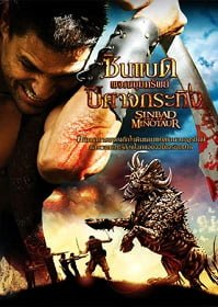 Sinbad and The Minotaur 2011 ซินแบด ผจญขุมทรัพย์ปีศาจกระทิง