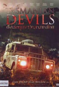 Tasmanian Devils 2013 ดิ่งนรกหุบเขาวิญญาณโหด