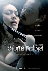 The Passion ( 2006) อํามหิตพิศวาส