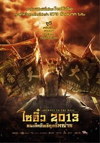 Journey To The West Conquering The Demons ไซอิ๋ว (2013) คนเล็กอิทธิฤทธิ์หญ่าย [ HD ]