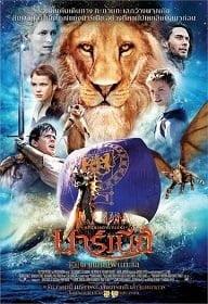The Chronicles of Narnia 3 2010 อภินิหารตํานานแห่งนาร์เนีย ตอน ผจญภัยโพ้นทะเล