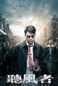 The Silent War 701 (2012)