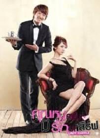 Lady Castle คุณหนูครับ มีรักมาเสิร์ฟ [2010] [พากย์ไทย]