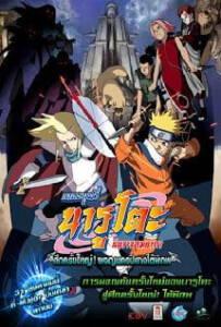 NarutoTheMovie2ศึกครั้งใหญ่พจญนครปีศาจใต้พิภ