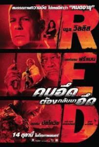 Red-2010-คนอึดต้องกลับมาอึด-HD-