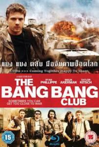 TheBangBangClub