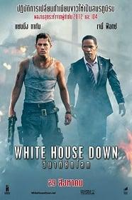 White House Down (2013) วินาทียึดโลก