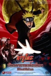 Naruto Shippuden The Movie 8