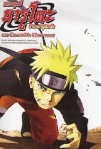 Naruto The Movie 4 2007 ฝืนพรหมลิขิต พิชิตความตาย