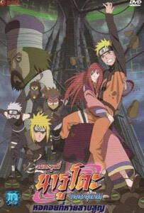 Naruto The Movie 7 2010 หอคอยที่หายสาบสูญ
