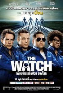 TheWatch2012เพื่อนบ้านแก๊งป่วนป้องโลก