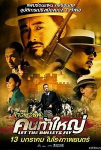 Let the Bullets Fly (2010) คนท้าใหญ่