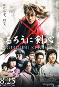 Rurouni Kenshin 1 (2012) รูโรนิ เคนชิน ซามูไร เอ็กซ์