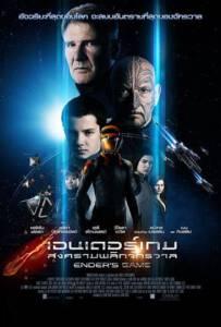 Ender's Game (2013) เอนเดอร์เกม สงครามพลิกจักรวาล
