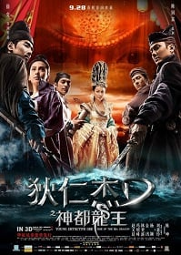 Young Detective Dee 2 Rise of The Sea Dragon ตี๋เหรินเจี๋ย ผจญกับดักเทพมังกร