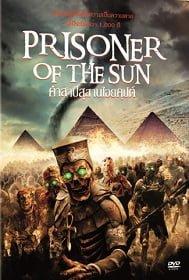 Prisoner Of The Sun (2013) คำสาปสุสานไอยคุปต์