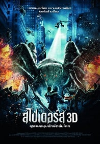 Spiders (2013) สไปเดอร์ส ฝูงแมงมุมยักษ์ถล่มโลก