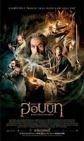 The Hobbit The Desolation of Smaug ดินแดนเปลี่ยวร้างของสม็อค [ ซูม V.2 ]