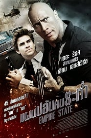 Empire State (2013) แผนปล้นคนระห่ำ [พากย์ไทยโรง]
