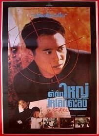 My Father is a Hero (1995) ต้องใหญ่ให้โลกตะลึง