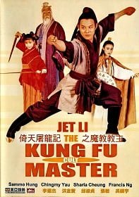 The Kung Fu Cult Master (1993) ดาบมังกรหยก