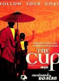 The Cup เณรน้อยคลั่งบอลโลก