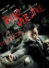 Blind Detective 2013 คมเพชฌฆาต ล่าพลิกเมือง