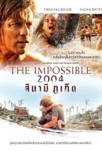 The Impossible 2012 2004 สึนามิ ภูเก็ต