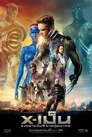 X-Men : Days of Future Past เอ็กซ์-เม็น : สงครามวันพิฆาตกู้อนาคต