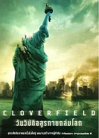 Cloverfield-วันวิบัติอสูรกายถล่มโลก