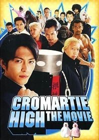 Chromartie High The Movie คุโรมาตี้ โรงเรียนคนบวม
