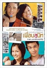 เพื่อนสนิท 2005 Dear Dakanda