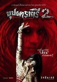 บุปผาราตรี 2 (2005) Buppa Ratree 2