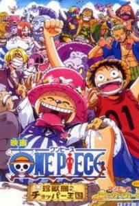 One Piece The Movie 3 เกาะแห่งสรรพสัตว์และราชันย์ช็อปเปอร์