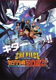 One Piece The Movie 7 ทหารหุ่นยนต์ยักษ์แห่งปราสาทคาราคุริ