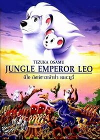 Jungle Emperor Leo: The Movie (1997) ลีโอ สิงห์ขาวจ้าวป่า เดอะมูฟวี่