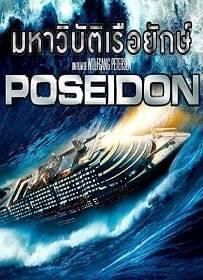 Poseidon โพไซดอน มหาวิบัติเรือยักษ์