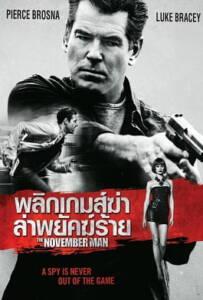 The November Man (2014) พลิกเกมส์ฆ่า ล่าพยัคฆ์ร้าย