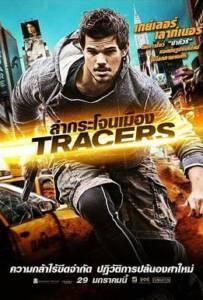 Tracers (2015) เทรเซอร์ ล่ากระโจนเมือง