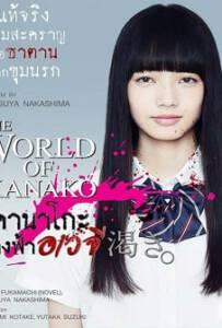 The World of Kanako คานาโกะ นางฟ้าอเวจี