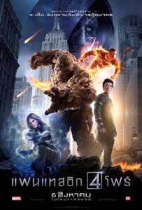 Fantastic Four 2015 แฟนแทสติก โฟร์