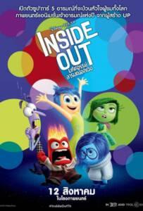 Inside Out 2015 อินไซด์ เอาท์ มหัศจรรย์อารมณ์อลเวง
